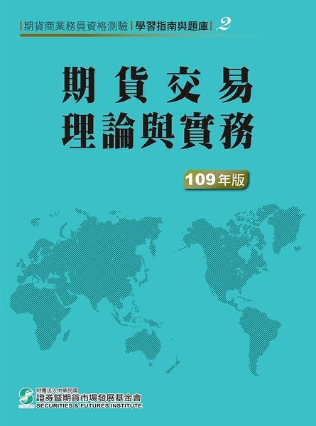 (二手書)109期貨交易理論與實務(學習指南與題庫2)-期貨商業務員資格測驗