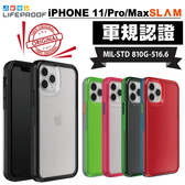 Lifeproof SLAM iPhone 11 / 11 Pro / Max 防摔 防塵 透明 保護殼 軍規認證