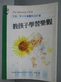 【書寶二手書T9/親子_NMN】教孩子學習樂觀_Martin Seligman