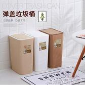 創意垃圾桶創意時尚衛生間長方形垃圾桶客廳臥室廚房家用垃圾筒有蓋爾碩數位3c