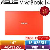 ASUS華碩 VivoBook 14 X412FL-0118R8265U 14吋筆記型電腦 珊瑚紅