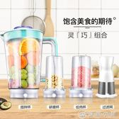 榨汁機家用全自動果蔬多功能小型迷你學生榨汁杯料理機 理想潮社