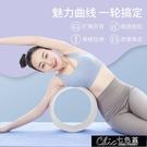 瑜伽環 後背後彎按摩瑜伽輪初學者開背拉伸普拉提開肩瑜伽圈瘦背健身器材