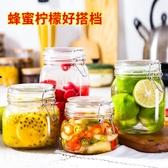 玻璃罐子密封罐帶蓋蜂蜜瓶家用泡酒泡菜壇子鹹菜罐食品雜糧儲物罐【免運快出】