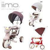 日本Iimo 摺疊三輪車【遮陽防曬升級款】-三色可選