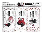 屈臣氏潔膚柔濕巾9入(Hello Kitty x Nya-)