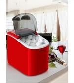 製冰機全自動商用家用小型奶茶店15Kg台式手動圓冰塊製作機-220V-J