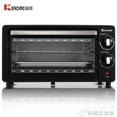 烤箱220V  家用多功能10L迷你小型電烤箱烘焙蛋糕燒烤肉YXS 辛瑞拉