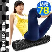 78CM實心長版瑜珈柱狼牙棒FOAM ROLLER深層78公分EVA顆粒瑜珈滾輪美人棒哪裡買專賣店ptt