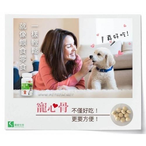 晨肯生技 寵心骨SAMe+Q10 關心嚼錠 60錠 寵物保養品 原料來自 德國 瑞士 日本 SGS檢驗