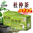 【夢想城】保健館 【買一送一】 港香蘭 杜仲茶 3gx20包/盒 ~全素可食