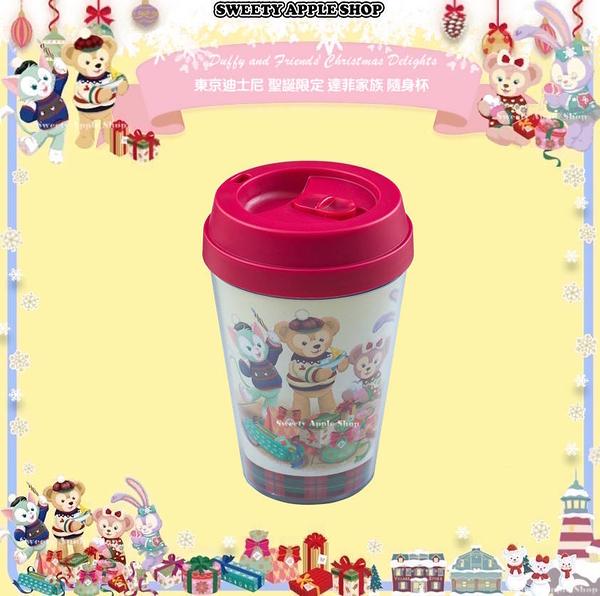 (現貨&樂園實拍圖) 東京迪士尼 聖誕限定 Duffy and Friends' Christmas Delights  達菲家族 隨身杯
