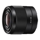 【震博】Sony FE 28mm F2.0 廣角鏡頭 (分期0利率;台灣索尼公司貨);送UV鏡、吹球