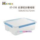 【我們網路購物商城】聯府 KT-230 好運密封整理箱 整理箱 收納箱 置物盒
