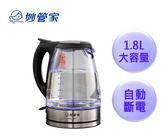 妙管家 LED玻璃炫彩快煮壺1.8L/熱水壺/煮水壺/電茶壺(1年保固)HKE-1802 比HKE-1701容量更大