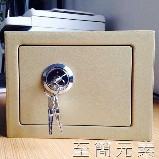 迷你保險櫃17K入牆葉片鎖機械小型保險箱家用床頭老人保險箱WD 至簡元素