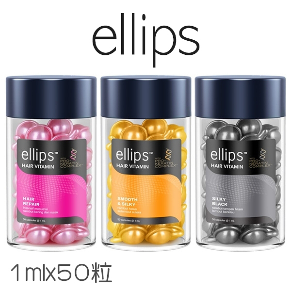 印尼 ellips 角蛋白護髮膠囊升級版 1mlx50粒 髮油 護髮油 三款可選【小紅帽美妝】
