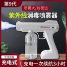 手持藍光納米噴霧消毒槍充電式美發噴霧器無線霧化酒精消毒器家用 快速出貨