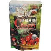 綠源寶~黑櫻桃乾120公克/包