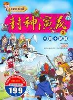 封神演義(2)大戰十絕陣
