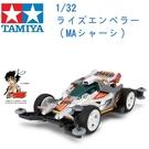 TAMIYA 田宮 1/32 模型車 迷你四驅車 昇帝 MA底盤 18643
