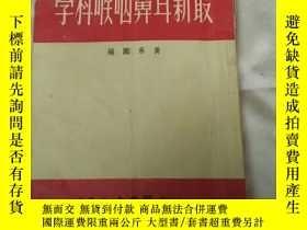 二手書博民逛書店罕見最新耳鼻咽喉科學Y56073 黃承國 西南醫學書社 出版19