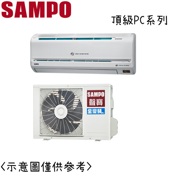 【SAMPO聲寶】變頻分離式冷暖冷氣 AM-PC63DC/AU-PC63DC