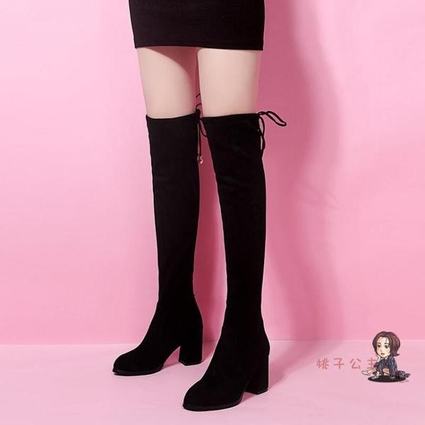 膝上靴 長靴女過膝高跟彈力靴2020年秋冬季加絨高筒百搭粗跟長筒靴子