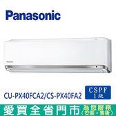 Panasonic國際6-8坪CU-PX40FCA2/CS-PX40FA2變頻冷專分離式冷氣_含配送到府+標準安裝裝【愛買】