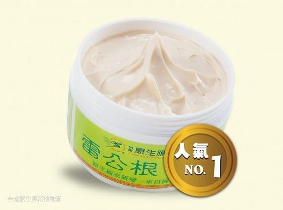 台東原生應用植物園 雷公根舒緩霜 80g/罐