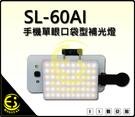 ES數位 ROWA SL-60AI 手機 單眼 口袋型 LED 補光燈 持續燈 美光燈 雙色溫 錄影 自拍 直播 SL60AI
