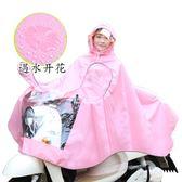 雨披  遇水開花雨衣電動車單人摩托車男女成人韓國時尚電瓶車雨披雙帽檐【樂購旗艦店】