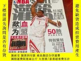 二手書博民逛書店NBA罕見Inside Stuff 灌籃 總第228期 2008年8期Y278080 nba Nba 出版2