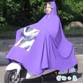 簡約摩托電動車雨衣電瓶車成人騎行騎車長款全身雨披【奇趣小屋】