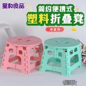 折疊凳子便攜家用成人戶外塑料小板凳兒童釣魚火車浴室 街頭布衣