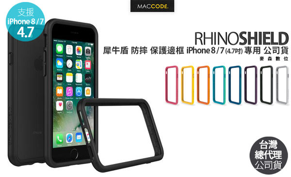 RHINO SHIELD 新版2代 犀牛盾 iPhone 8 / 7 (4.7吋) 科技緩衝 耐衝擊 邊框 公司貨 現貨
