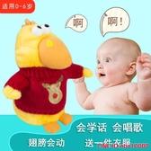 電動玩偶小雞毛絨玩具復讀鳥電動小黃雞公仔會說話唱歌跳舞的學舌玩偶寶寶 雙十一