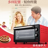 220v10升小電烤箱家用多功能10L迷你全自動烤箱烤爐小型烘焙工具PH3293【棉花糖伊人】