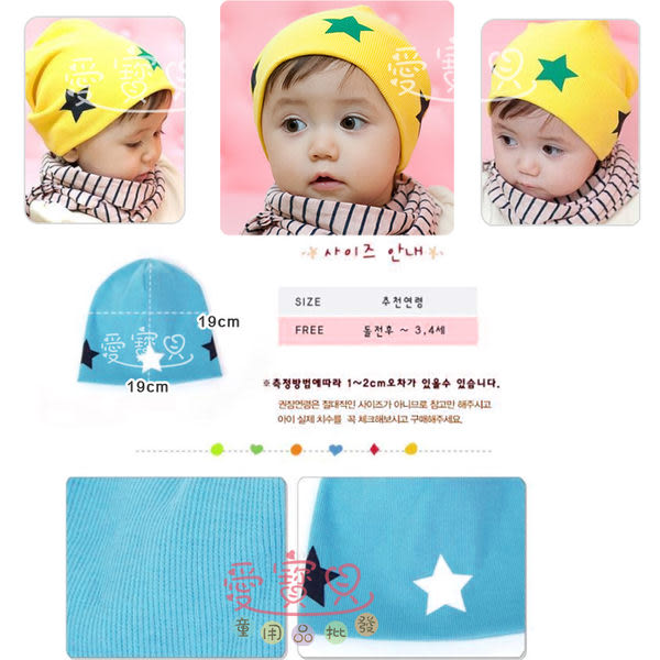 ◎愛寳貝◎B1245231韓國最新款可愛星星寶寶帽/男女適用可挑款