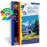 彩之舞 165g A4彩雷特白雪面紙/包 HY-A101