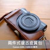 【現貨】皮質包 G9XII G9X MarkII G9X S110  兩件式 附背帶  黑咖 兩色 另售NB-13L電池