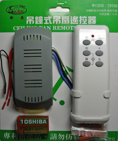 【燈王的店】60吋 52吋 吊扇遙控器+安裝說明書 (台灣製造) ☆ P101-W