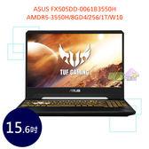 ASUS FX505DD-0061B3550H 15.6吋 ◤0利率◢ TUF 電競 筆電 (AMDR5-3550H/8GD4/256/1T/W10)