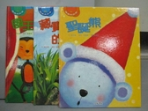 【書寶二手書T5/少年童書_PLY】聖誕熊_國王來了_藏寶圖的秘密_共3本合售_附光碟