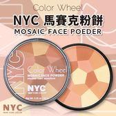 NYC 閃亮玫瑰馬賽克粉餅 9g【櫻桃飾品】【30486】