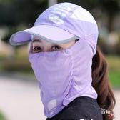 降價優惠兩天-遮陽帽女夏天戶外釣魚遮陽速幹可折疊防紫外線遮臉騎車太陽帽男