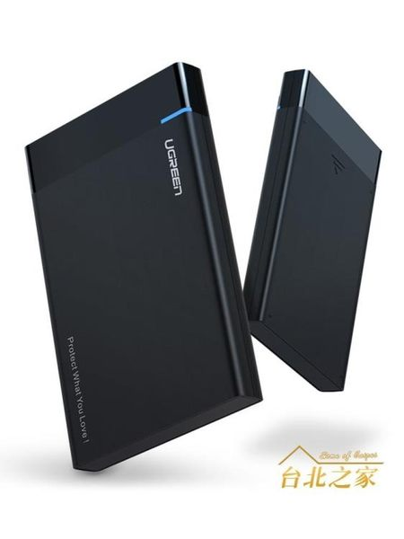 行動硬碟盒2.5/3.5英寸外置外接讀取usb3.0台式機筆記本