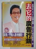 【書寶二手書T6/行銷_BNX】去它的廣告行銷_黃文博
