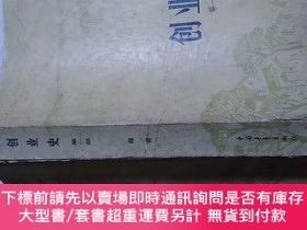 二手書博民逛書店創業史(第一部)書脊有輕微磨損罕見有水印 如圖Y1959 柳青 著 中國青年出