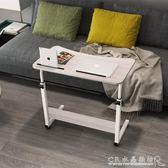 電腦桌可移動筆記本床上書桌簡約現代折疊桌簡易學習桌懶人床邊桌『』igo